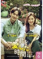 君を愛した時間~ワタシとカレの恋愛白書 Vol.6