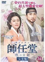 師任堂(サイムダン)、色の日記<完全版> Vol.24