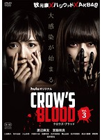CROW'S BLOOD Vol.3