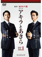 連続ドラマW アキラとあきら Vol.1