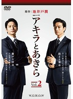 連続ドラマW アキラとあきら Vol.2