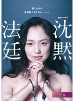 連続ドラマW 沈黙法廷 上巻