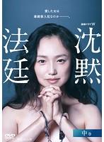 連続ドラマW 沈黙法廷 中巻