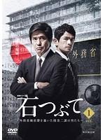 連続ドラマW 石つぶて~外務省機密費を暴いた捜査二課の男たち~ Vol.1