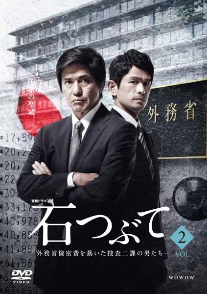 連続ドラマW 石つぶて〜外務省機密費を暴いた捜査二課の男たち〜 Vol.2