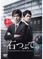 連続ドラマW 石つぶて~外務省機密費を暴いた捜査二課の男たち~ Vol.2