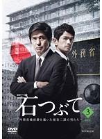 連続ドラマW 石つぶて~外務省機密費を暴いた捜査二課の男たち~ Vol.3