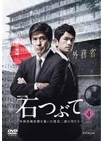 連続ドラマW 石つぶて~外務省機密費を暴いた捜査二課の男たち~ Vol.4