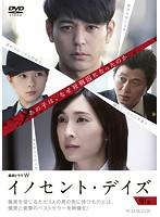連続ドラマW イノセント・デイズ 中巻
