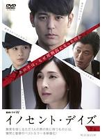 連続ドラマW イノセント・デイズ 下巻