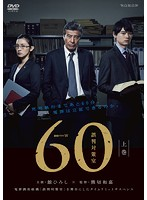 連続ドラマW 60 誤判対策室 上巻