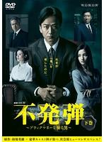 連続ドラマW 不発弾 〜ブラックマネーを操る男〜 下巻