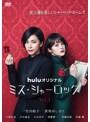 ミス・シャーロック/Miss Sherlock Vol.1
