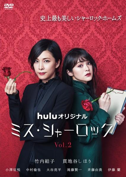 ミス・シャーロック/Miss Sherlock Vol.2