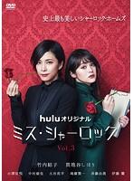 ミス・シャーロック/Miss Sherlock Vol.3