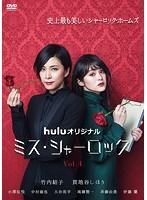 ミス・シャーロック/Miss Sherlock Vol.4