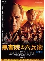 連続ドラマW 黒書院の六兵衛 中巻