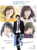 I's アイズ Vol.2