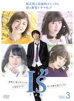 I's アイズ Vol.3