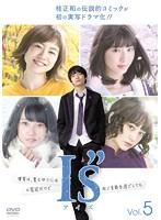 I's アイズ Vol.5