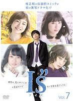 I's アイズ Vol.7