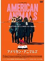 アメリカン・アニマルズ