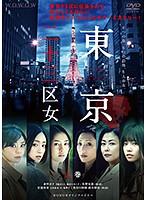 WOWOWオリジナルドラマ 東京二十三区女 上巻