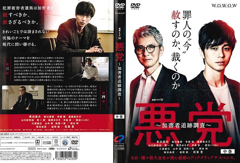連続ドラマW 悪党 〜加害者追跡調査〜 中巻