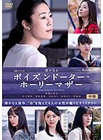 連続ドラマW ポイズンドーター・ホーリーマザー 中巻