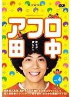 WOWOWオリジナルドラマ アフロ田中 Vol.4