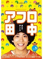 WOWOWオリジナルドラマ アフロ田中 Vol.5