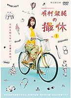 WOWOWオリジナルドラマ 有村架純の撮休 Vol.1