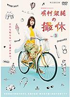 WOWOWオリジナルドラマ 有村架純の撮休 Vol.3