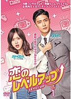 恋のレベルアップ Vol.1