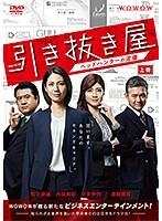 連続ドラマW 引き抜き屋 〜ヘッドハンターの流儀〜Vol.1