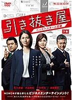連続ドラマW 引き抜き屋 〜ヘッドハンターの流儀〜Vol.3