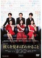 連続ドラマW 彼らを見ればわかること Vol.4