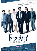連続ドラマW トッカイ ~不良債権特別回収部~Vol.3