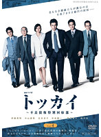 連続ドラマW トッカイ ~不良債権特別回収部~Vol.4