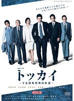 連続ドラマW トッカイ ~不良債権特別回収部~Vol.5