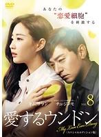 愛するウンドン Vol.8