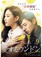 愛するウンドン Vol.9
