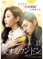 愛するウンドン Vol.11