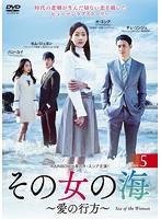 その女の海~愛の行方~ Vol.5