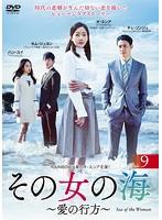 その女の海~愛の行方~ Vol.9