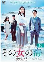 その女の海~愛の行方~ Vol.13