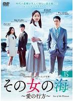 その女の海~愛の行方~ Vol.15