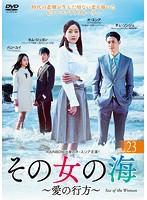 その女の海~愛の行方~ Vol.23