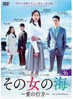 その女の海~愛の行方~ Vol.36
