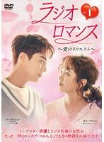 ラジオロマンス~愛のリクエスト~ Vol.1